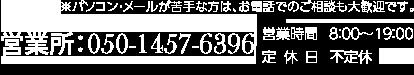 ※パソコン・メールが苦手な方は、お電話でのご相談も大歓迎です。本社:047-489-1872 営業所:050-1457-6396 営業時間8:00~19:00 定休日不定休